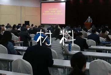 党课材料20篇