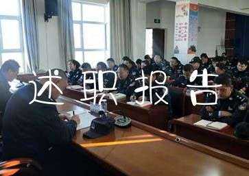党支部书记个人述职报告14篇范文
