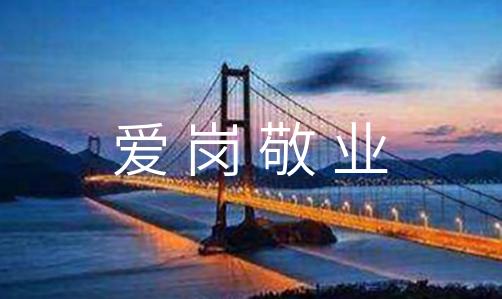 机场安检爱岗敬业演讲稿【三篇】