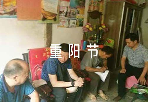 最新重阳节三年级作文素材(通用6篇)